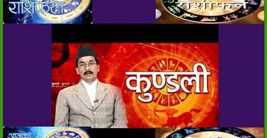 Nepali Rashifal 2071 & Nepali Horoscope 2071