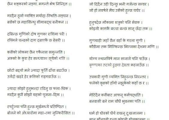 nepali poem by lekhnath paudyal