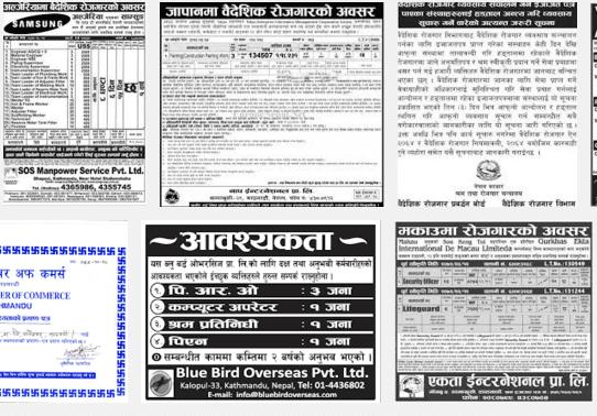 man power vacancies in nepal