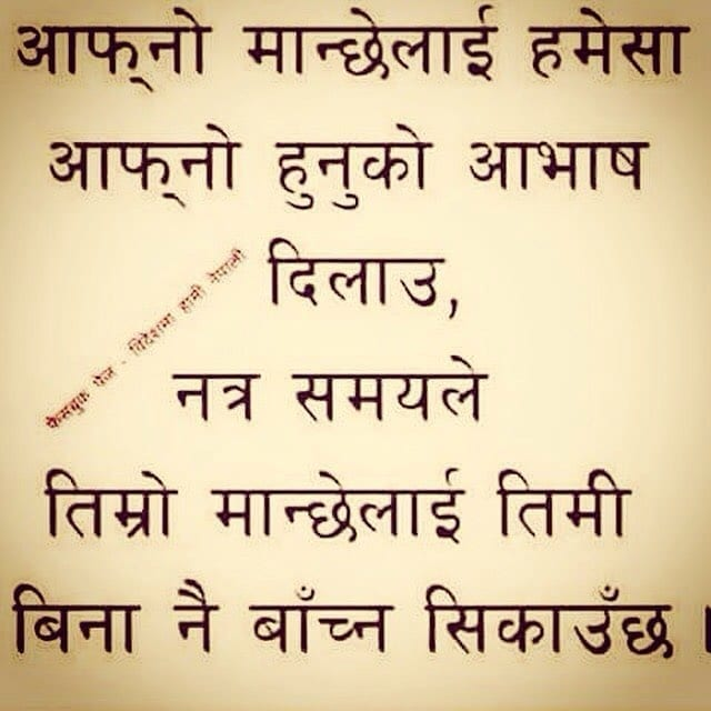 Nepali Status For Facebook Status And Twitter In Nepali