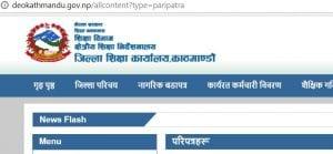 dle result kathmandu