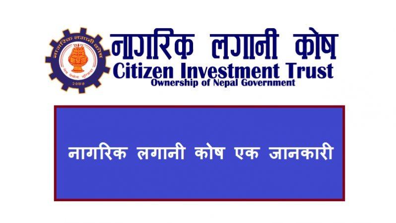 Citizen Investment Trust 1