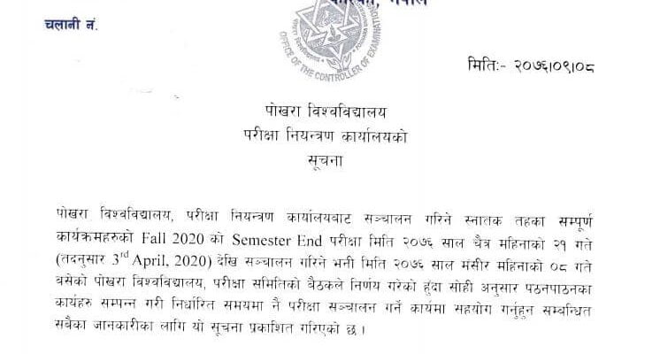pokhara-university-exam-notice-2076-2077