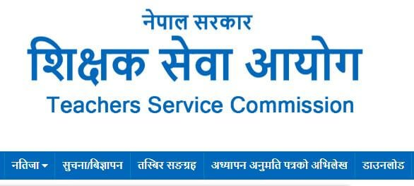 public-service-commission-nepal