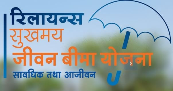 reliance-life-insurance-company-in-nepal